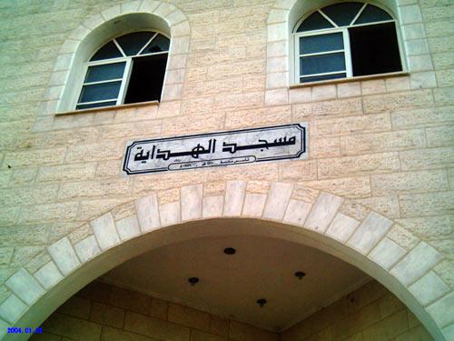 المسجد، مسجد الهداية
