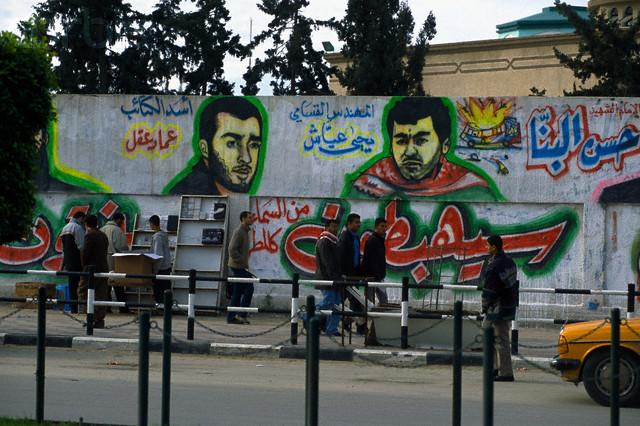 غرافتي لحماس على حائط الجامعة الاسلامية 2003
